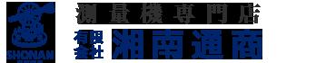 有限会社湘南通商 │ 測量機専門店(レンタル・点検調整・修理・販売)